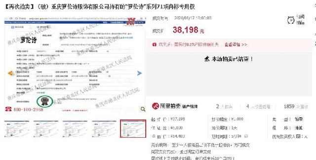 3.8万!神秘上海买家拍下重庆著名商标箩伦诗