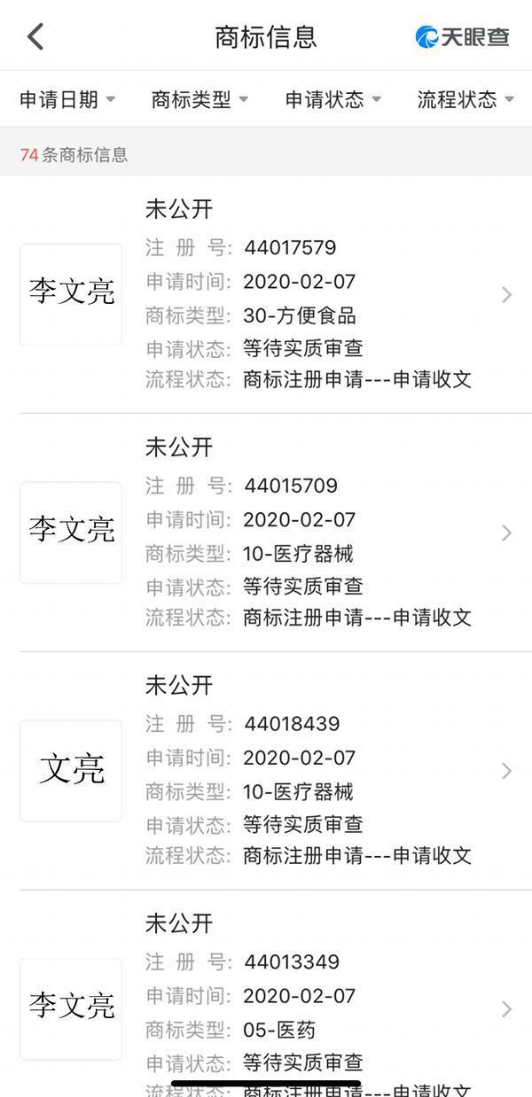 """李文亮去世当天,有公司申请抢注""""李文亮""""商标"""
