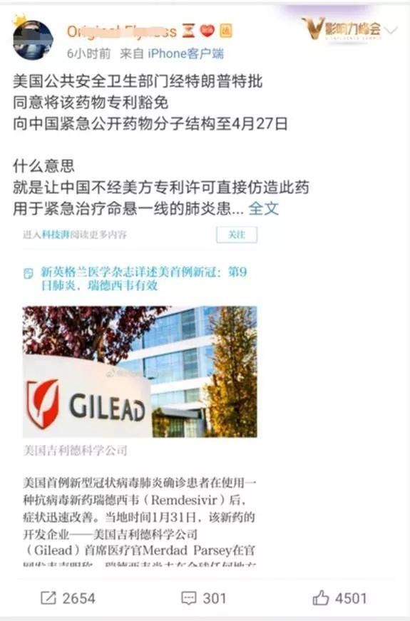 辟谣了!特朗普为中国豁免治疗新冠病毒感染肺炎药物专利?