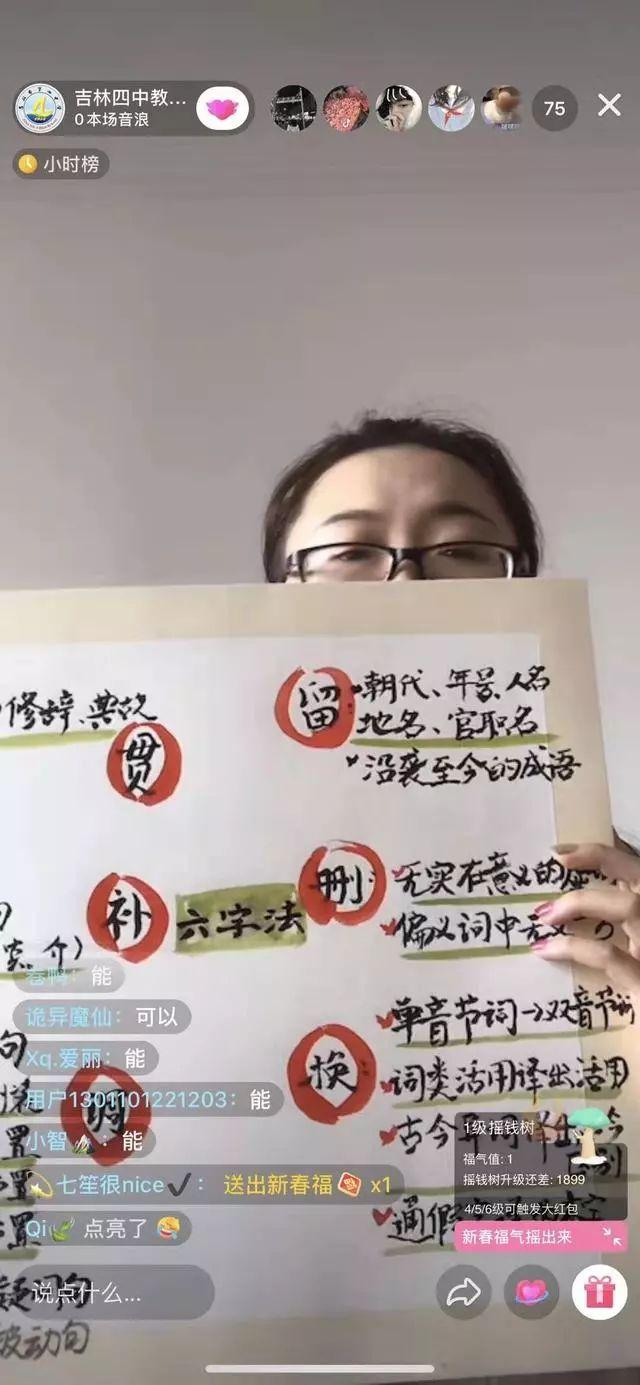 直播授课被封禁,虎牙:引用视频触发版权保护机制
