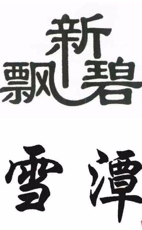 """花里胡哨的操作,一茶叶公司傍名""""碧潭飘雪"""",被判赔10万"""
