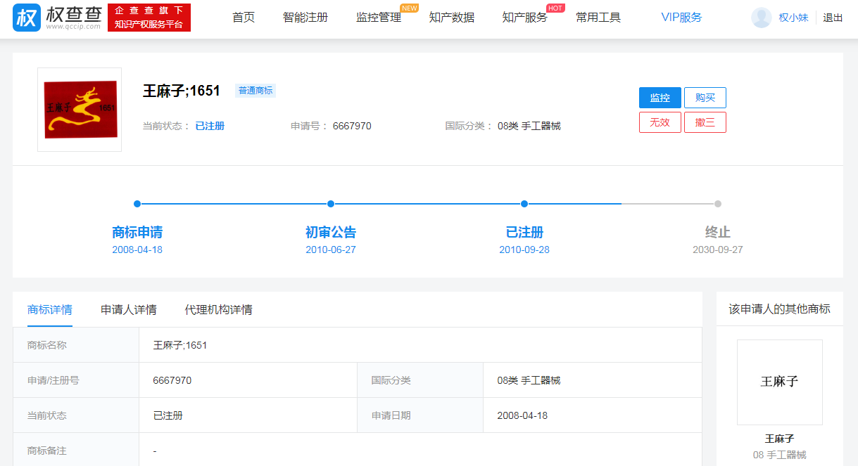 """老字号""""王麻子""""负债1400万,商标再次出售,品牌能再翻身吗?"""