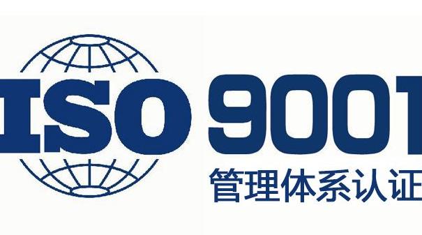 如何提高重庆ISO9001的通过率