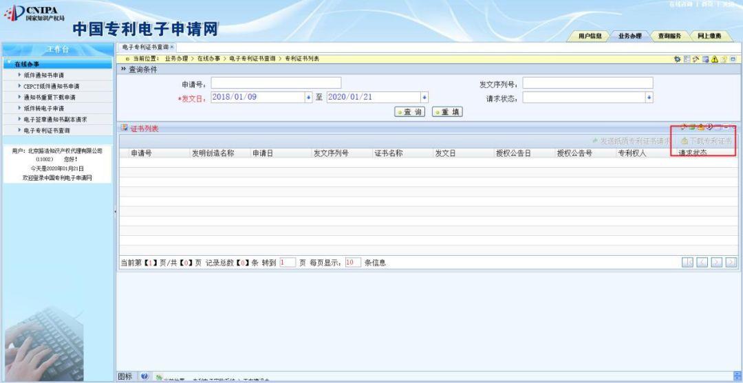 不再颁发纸质专利证书!《电子专利证书》的三种下载操作指南