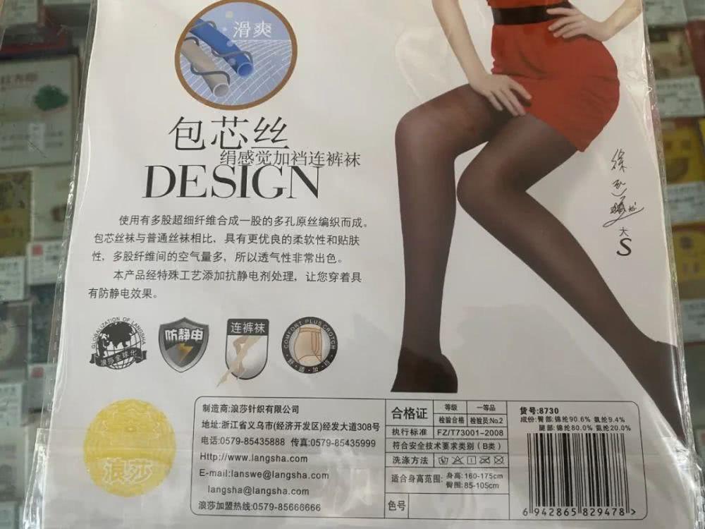 一支铅笔、一双丝袜引发商标侵权官司 云南多家超市被起诉