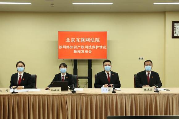 怎样保护涉网络知识产权?北京互联网法院这样做
