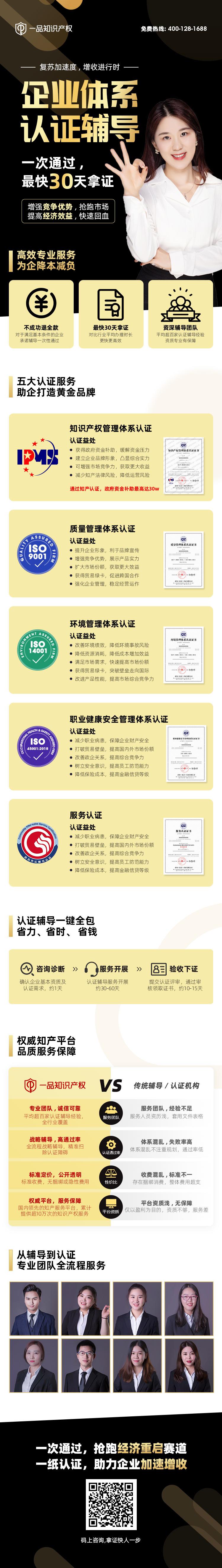 【惊喜】企业体系认证,1次通过,最快30天拿证!