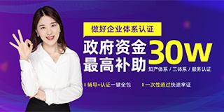 关于申报2020年连云港市知识产权贯标奖励的通知