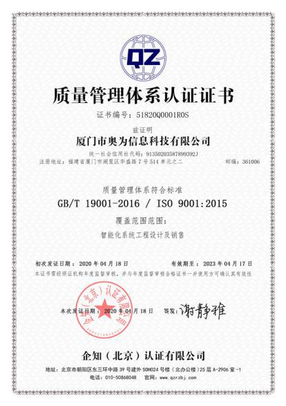 祝贺厦门奥为科技通过ISO认证审核