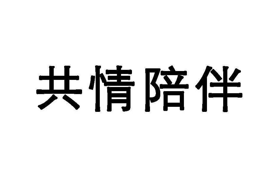 """亲子绘本上使用""""共情陪伴""""构成商标性使用,法院二审改判赔偿6万余元"""