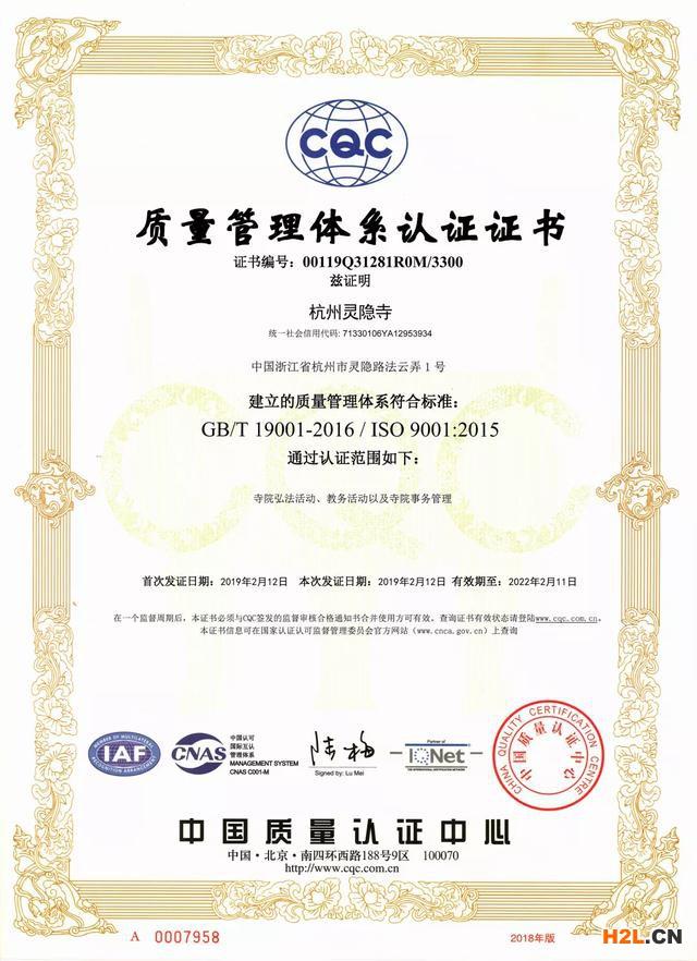 灵隐寺通过ISO9001认证,网友问了10个问题...