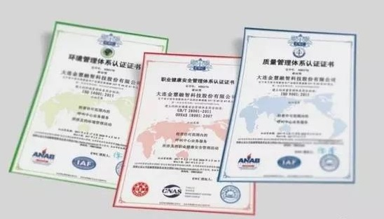 ISO体系证书是个宝,3体系认证要趁早