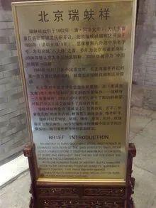 """中华老字号""""瑞蚨祥"""" 陷入商标权纠纷"""