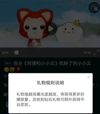"""""""配音秀""""APP将""""阿狸""""动画短片片段作为素材,法院一审认定侵权"""