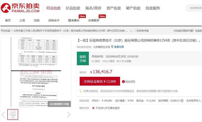 乐视1300多个商标被拍卖 评估价格为19.4万元
