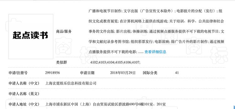 """""""起点读书""""商标注册申请被驳,二审改判国家知识产权局重作决定"""