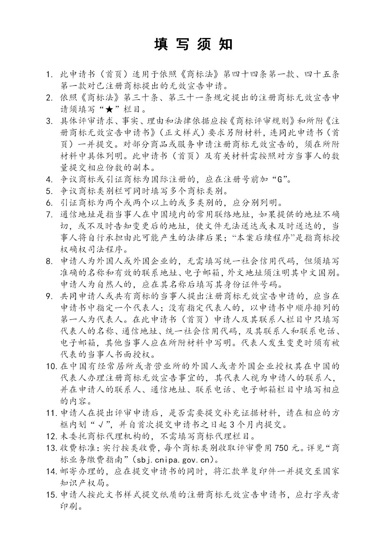关于修改三种商标申请书式通信地址有关事项的公告