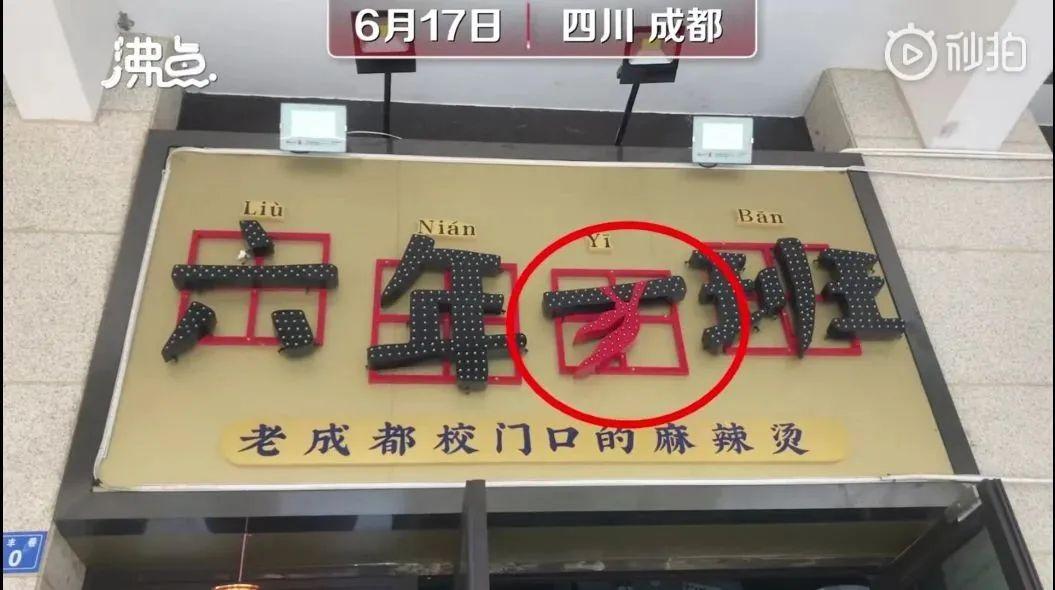 红领巾作店铺商标?不正当使用少先队标志标识,决不姑息