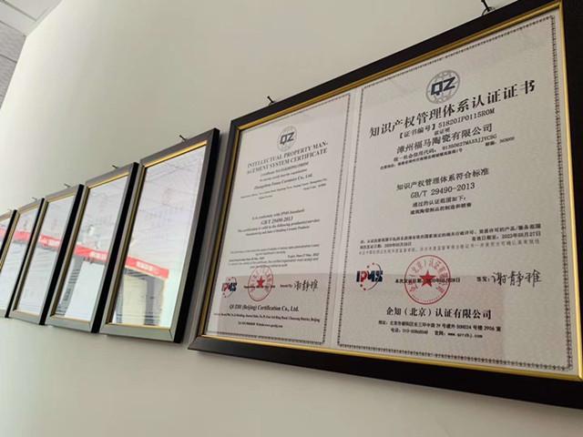 福马陶瓷一次性拿下4张证书:认证辅导我选一品知识产权