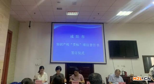 """咸阳市知识产权局召开""""知识产权贯标责任书""""签订仪式"""