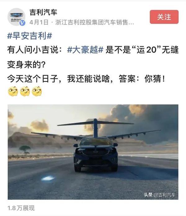 虚假宣传?宣传新车引用飞机形象被指侵权 吉利汽车收通告函