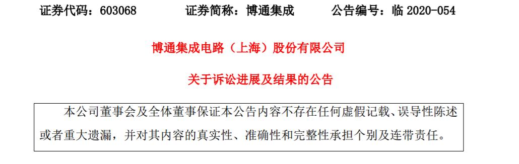 力同科技撤回针对博通集成的起诉,涉案专利被宣告无效