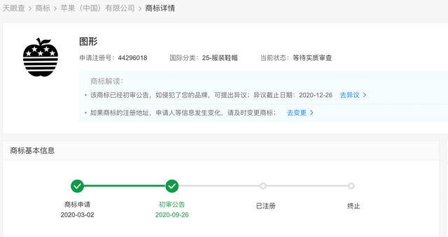 苹果(中国)有限公司申请的图形商标已初审公告