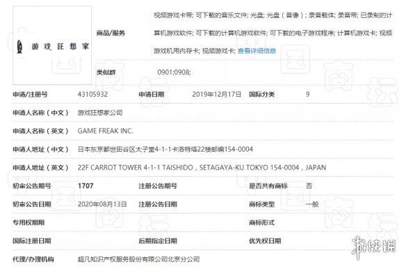 """Game Freak注册新中文商标""""游戏狂想家"""" 初审通过"""