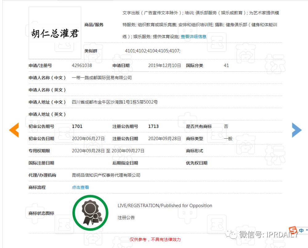 """湖人总冠军""""的谐音""""胡仁总灌君""""商标已注册"""