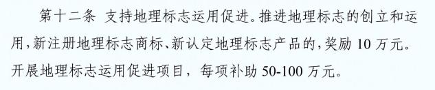 关于申报2020年台州市知识产权贯标奖励(5万元)的通知