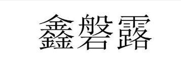 鑫磐露,33类酒 商标转让推荐