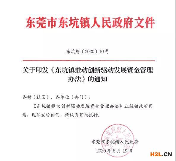 东莞市东坑镇:贯标奖励3万,高企认定奖励10万,专利资助3千
