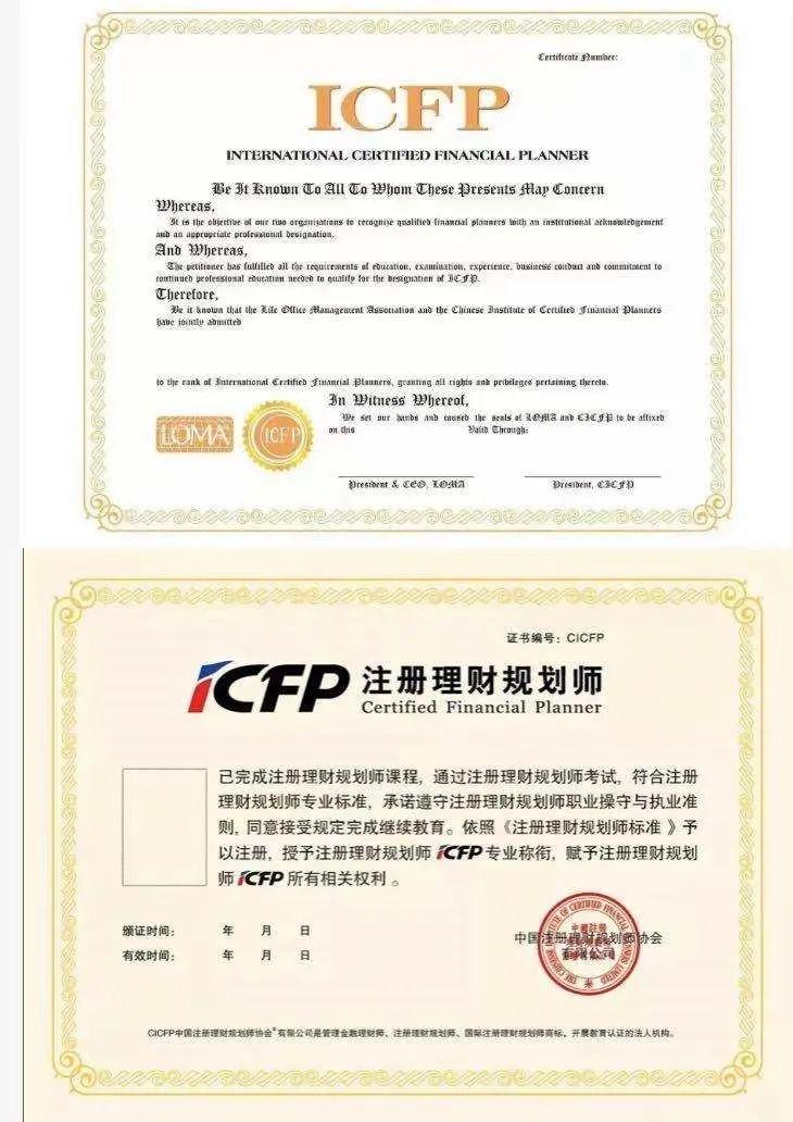 国际注册理财规划师原来也被注册成商标了