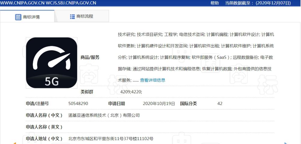 """诺基亚申请注册""""5G""""商标"""