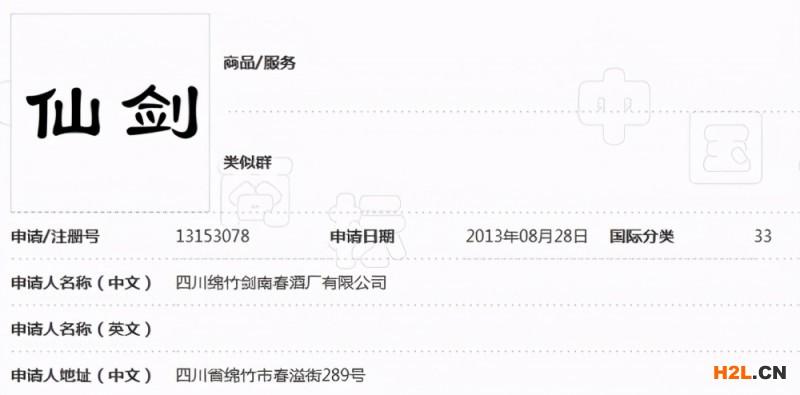 """剑南春申请注册""""仙剑奇侠""""商标遭驳回"""
