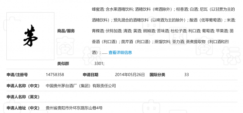 """劲牌方面申请注册的""""茅铺""""商标,被北京知识产权法院认定商标构成近似"""