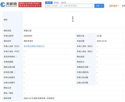 """""""笑傲股市""""还不够,茅台关联公司申请""""笑傲江湖""""商标"""
