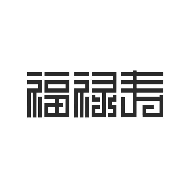 福禄寿,8类手工器械商标转让推荐
