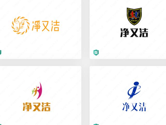 精选多款保洁行业logo设计【净又洁】欣赏