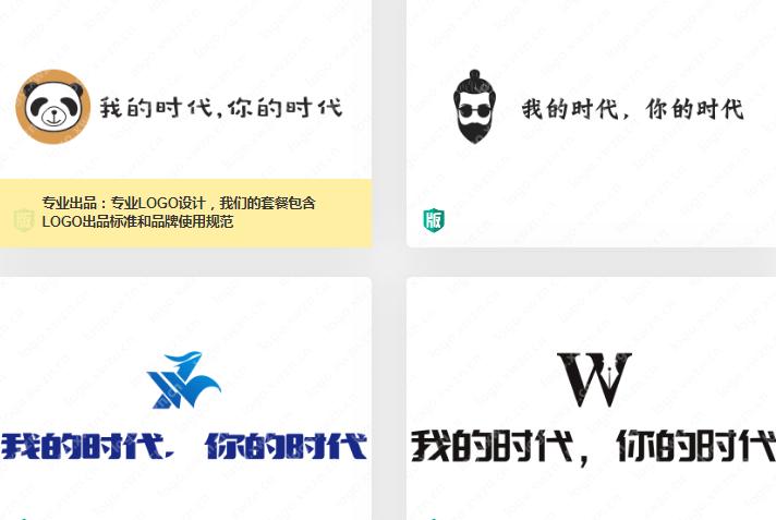 """一组""""我的时代,你的时代""""logo设计,你喜欢吗?"""