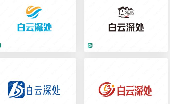 """关于旅游行业的:想要设计一个""""白云深处""""的logo"""