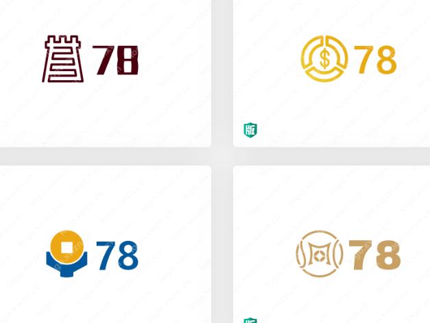 多款不同行业的数字logo设计,总有款适合您