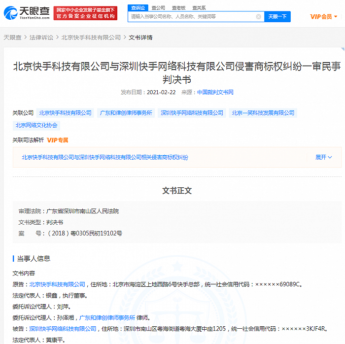 """快手起诉同名公司""""深圳快手网络科技""""侵害商标权,获赔5万元"""