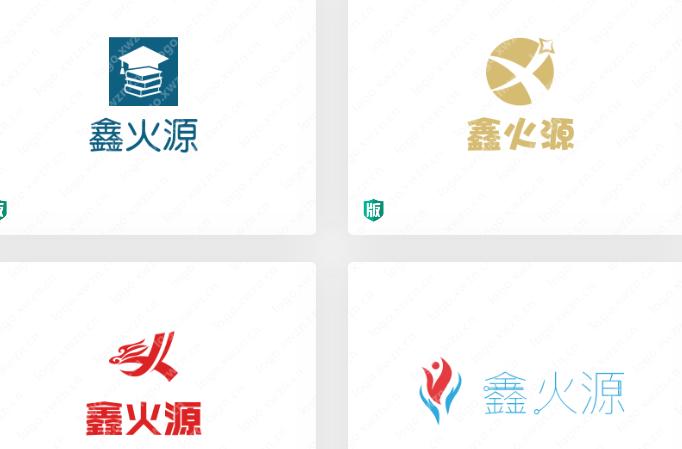 """请欣赏""""鑫火源""""logo作品,让传统教育更有创造力"""