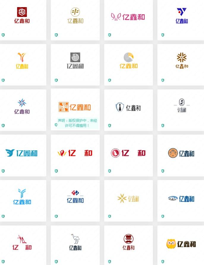 """"""" 亿鑫和""""logo 设计赏析,不同的风格设计"""