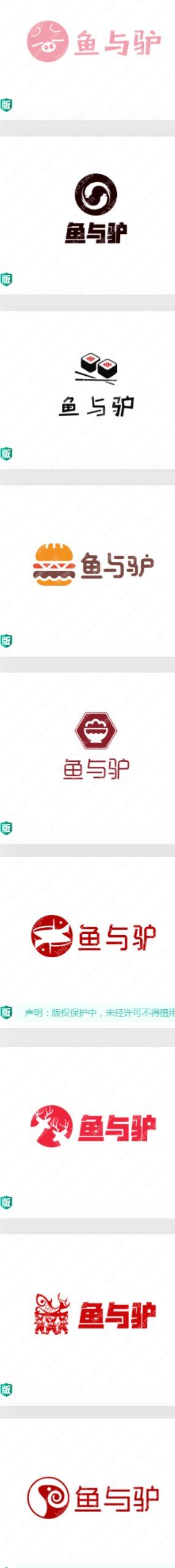 """多款""""鱼与驴""""logo设计合集"""