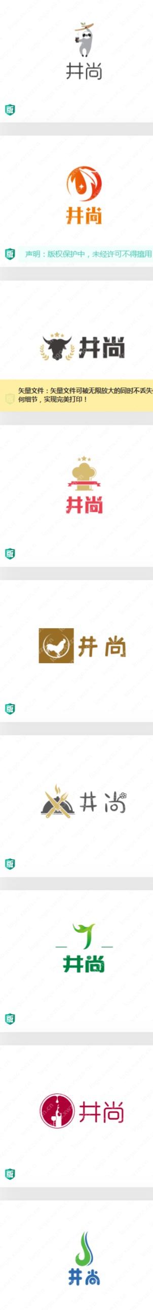"""一波""""井尚""""logo设计案例赏析"""