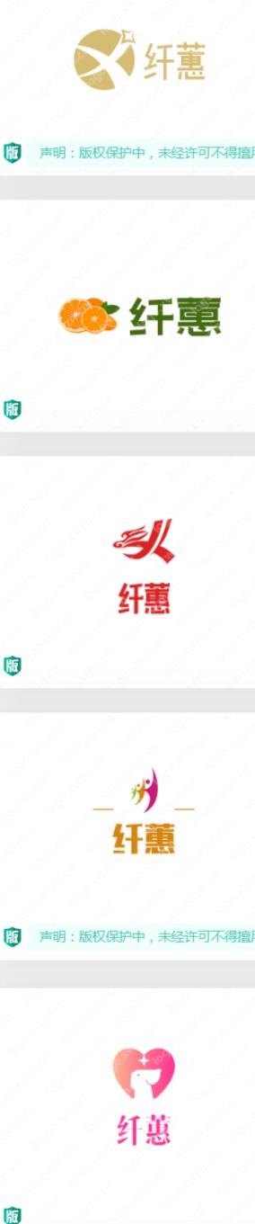 """""""纤蕙""""店铺logo设计合集,喜欢的收藏吧"""