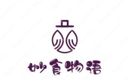 """以餐饮为主题的""""妙食物语""""logo设计合集赏析"""