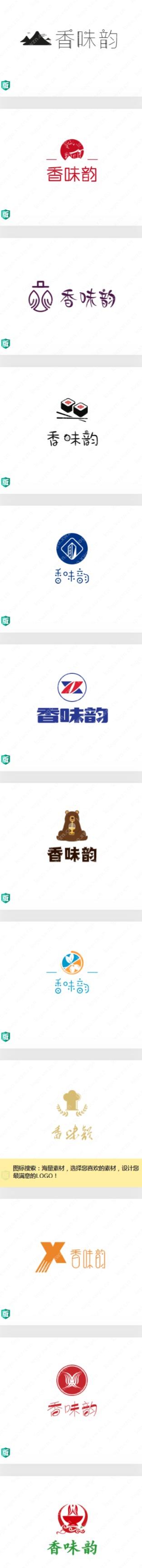 """""""香味韵""""logo设计,不同的设计风格"""